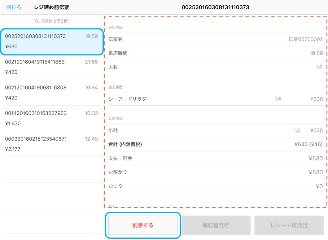 Airレジ レジ締め前伝票画面