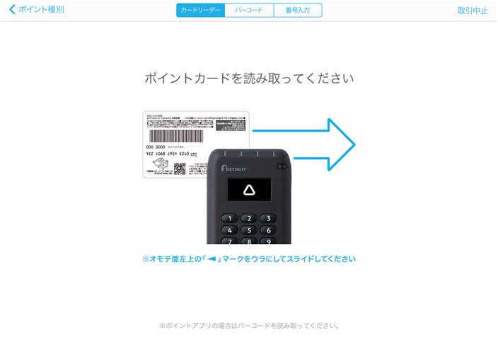 POICHI for Airレジ カードリーダー ポイントカードを読み取ってください