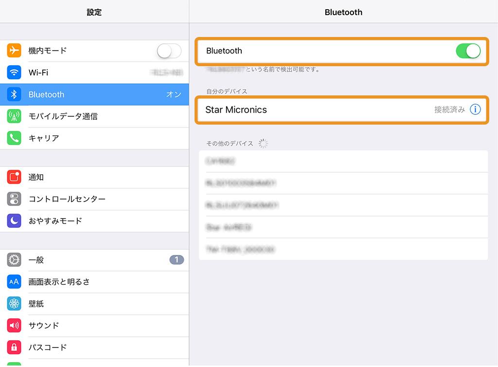 iPad/iPhone Bluetooth設定画面