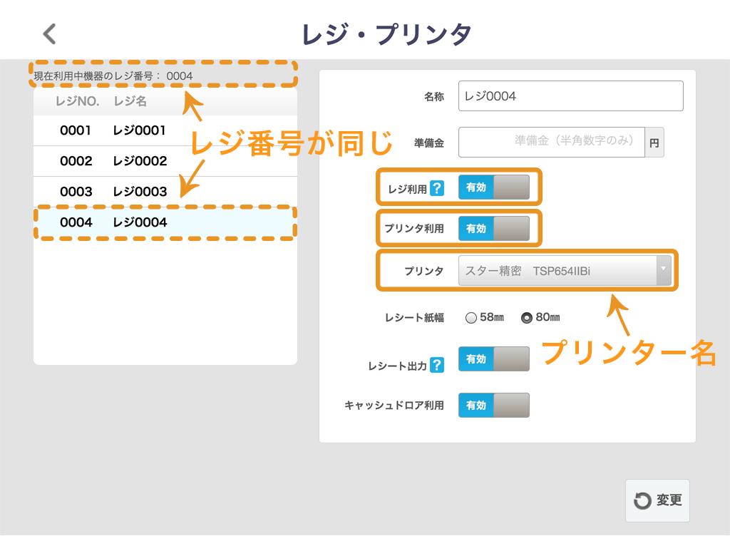 エアレジ アプリ レジ・プリンター画面