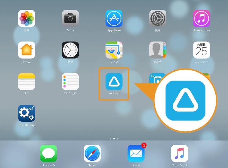 iPadホーム画面:エアレジアプリの再起動