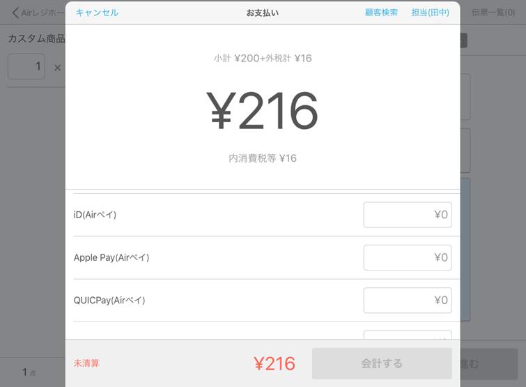 Airレジ 注文入力画面(カスタム商品)お支払い画面