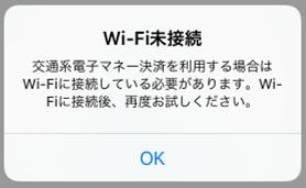 Wi-Fi未接続