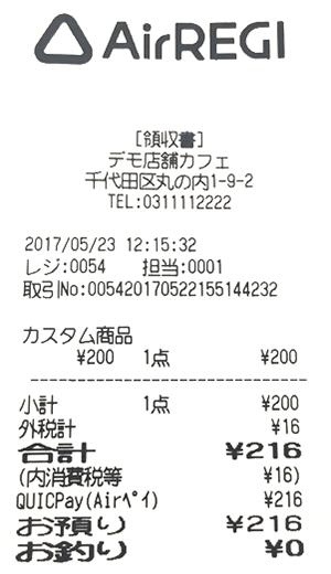 Airレジレシート見本