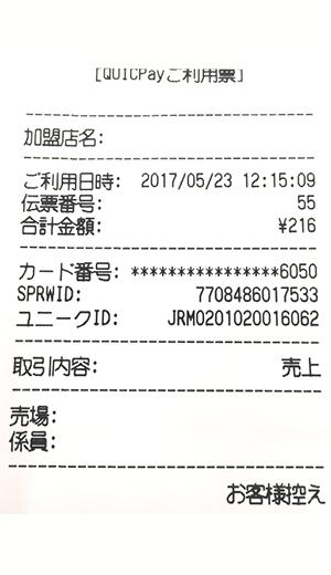 Airペイレシート見本