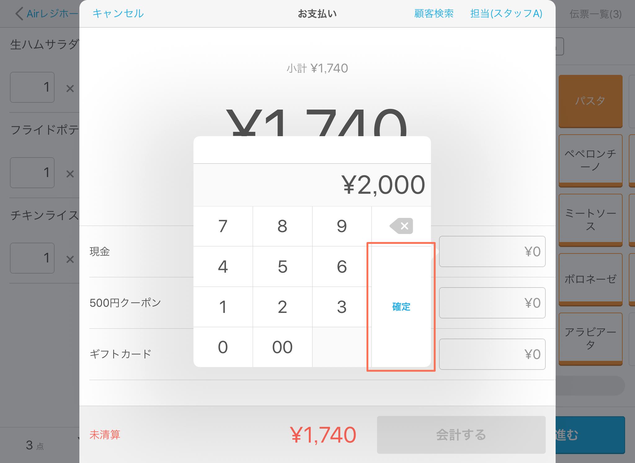 Airレジ お支払い画面