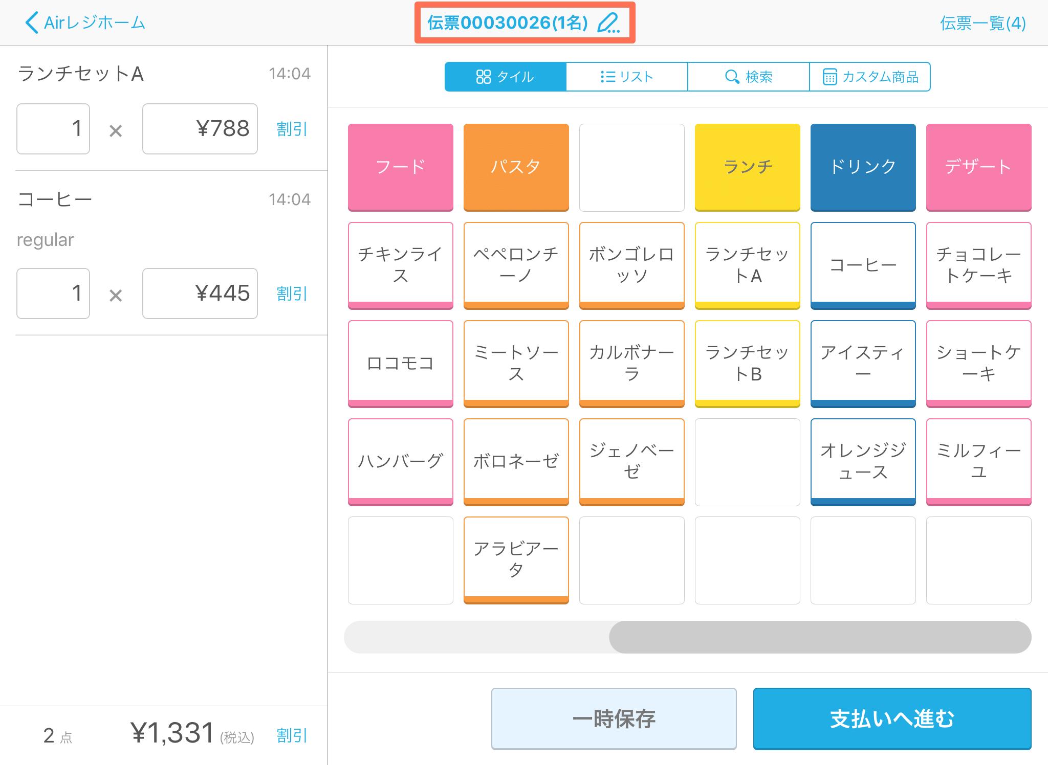 Airレジ 注文入力画面(タイル表示)注文入力