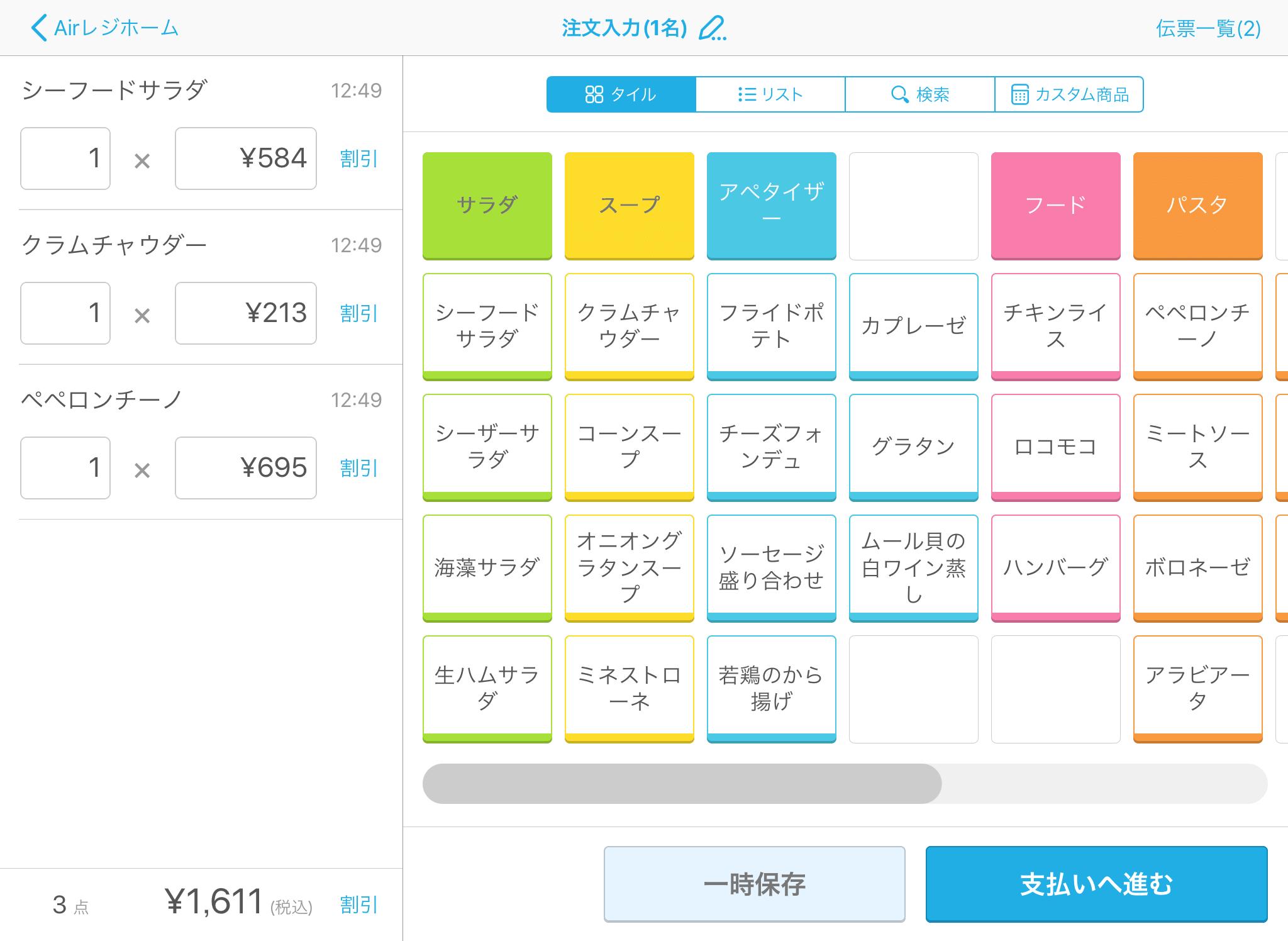 Airレジ 注文入力画面.png