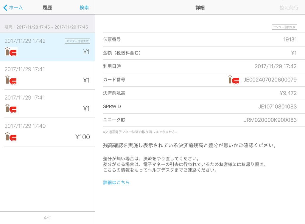 Airペイ 取引履歴詳細画面