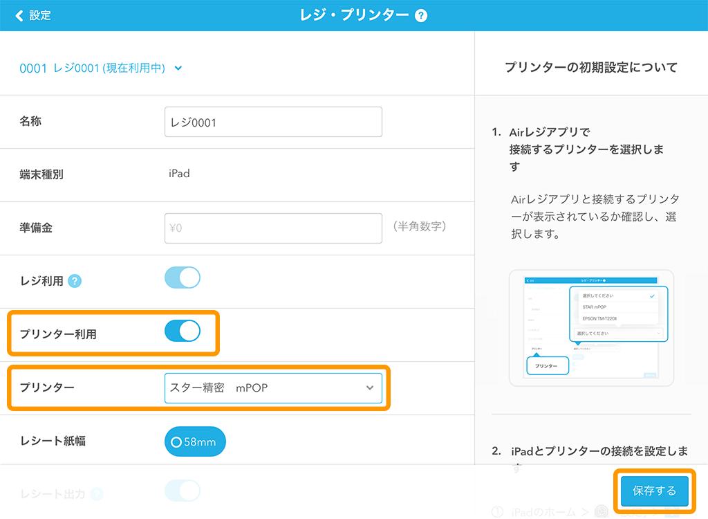 Airレジ 設定 レジ・プリンター