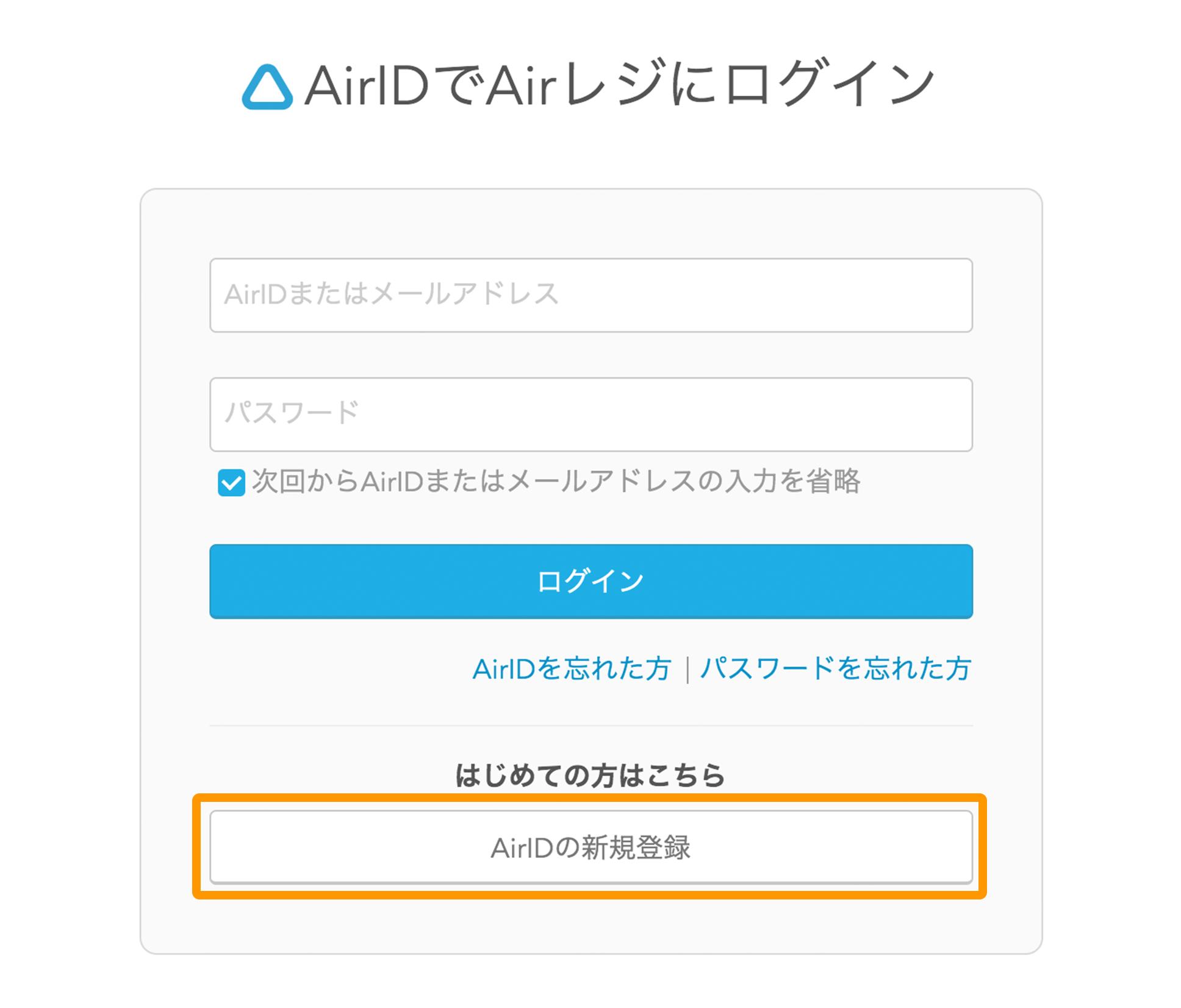 AirIDの登録方法 – Airレジ - FAQ -