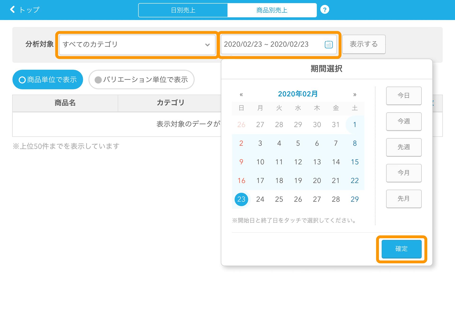 Airレジ 商品別売上画面