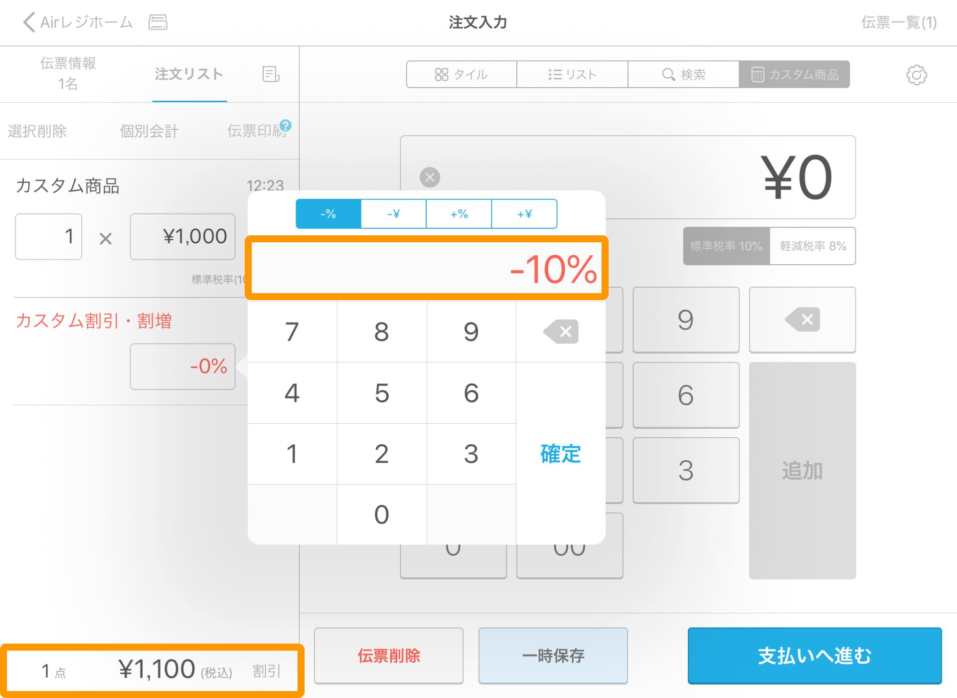 オフ 15 計算 パーセント