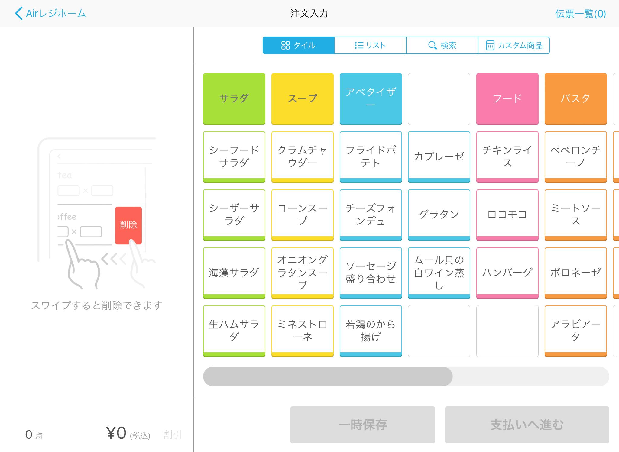 Airレジ 注文入力画面(タイル表示)