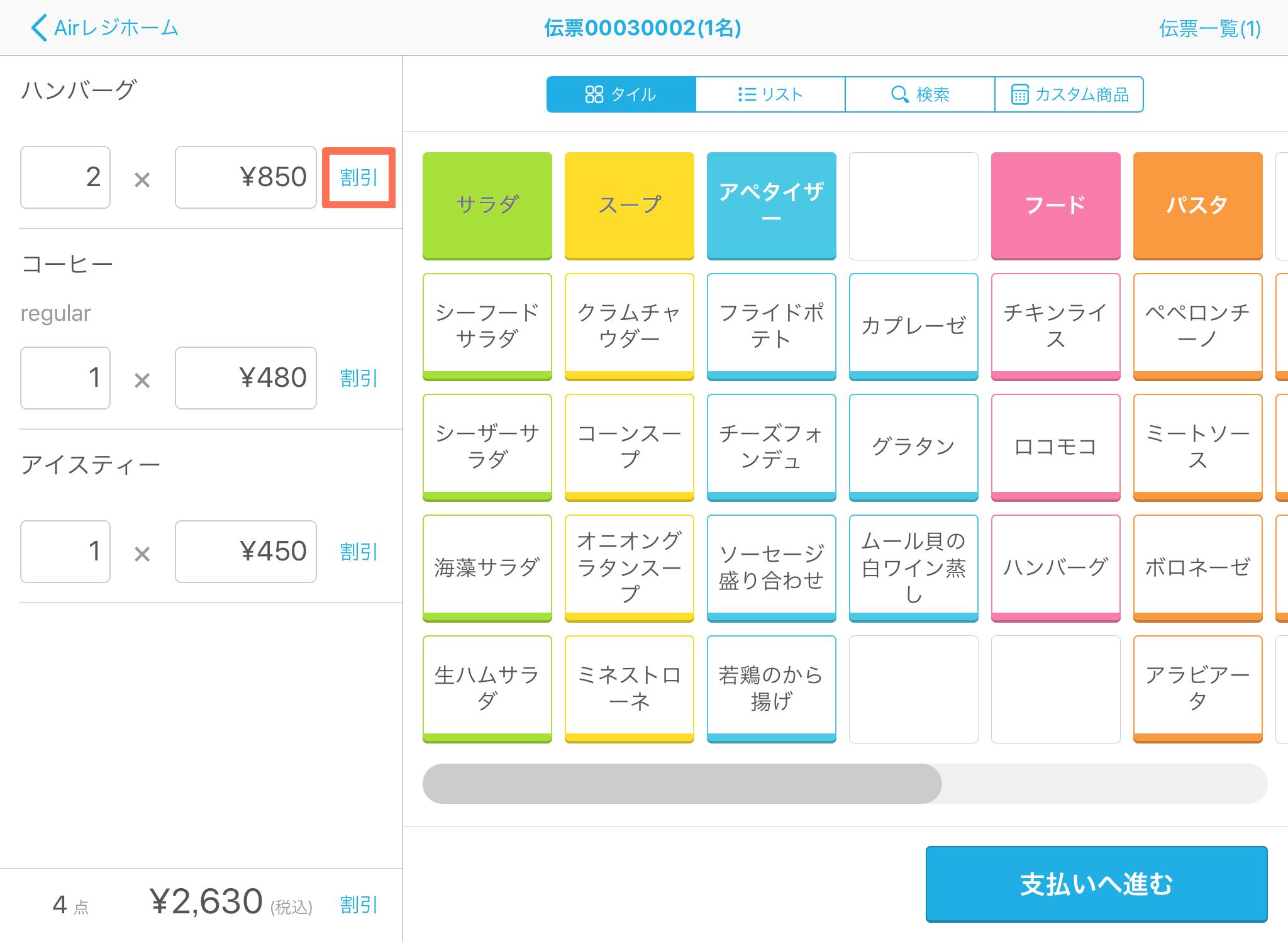 Airレジ 注文入力画面(タイル表示)伝票
