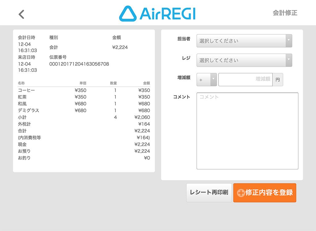 Airレジ 会計修正画面