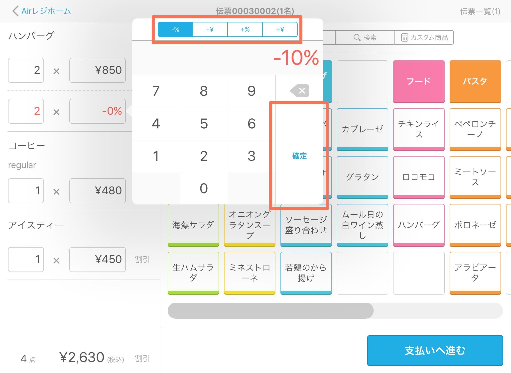 Airレジ 注文入力画面(タイル表示)伝票 割引・割増の値入力