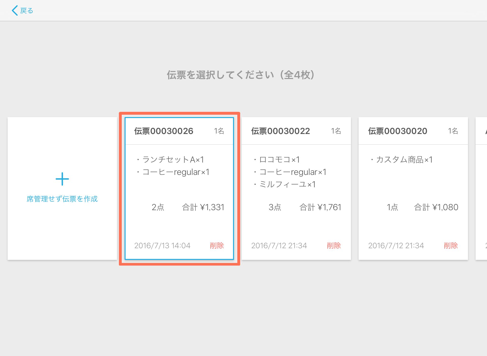 Airレジ 注文入力画面 伝票選択