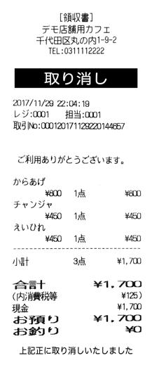 Airレジ レシート見本