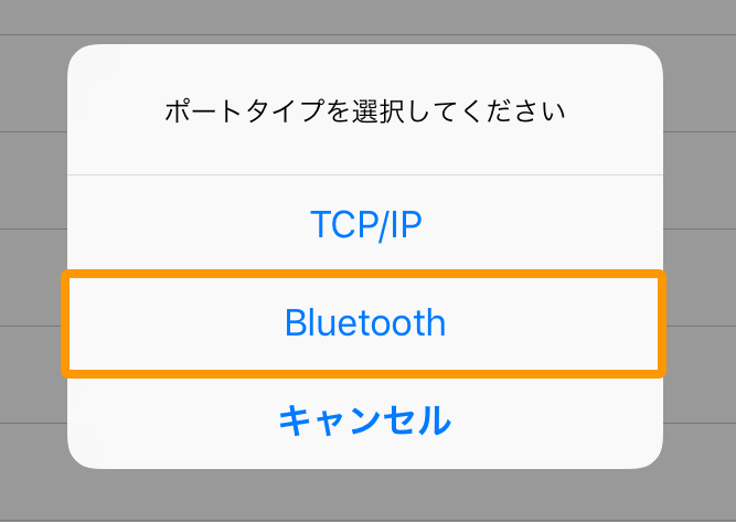 SII RP Utility ポートタイプを選択してください Bluetooth