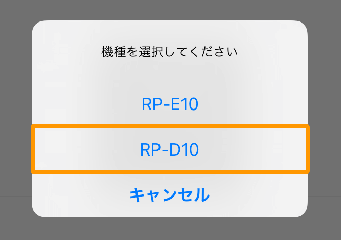 SII RP Utility 機種を選択してください RP-D10