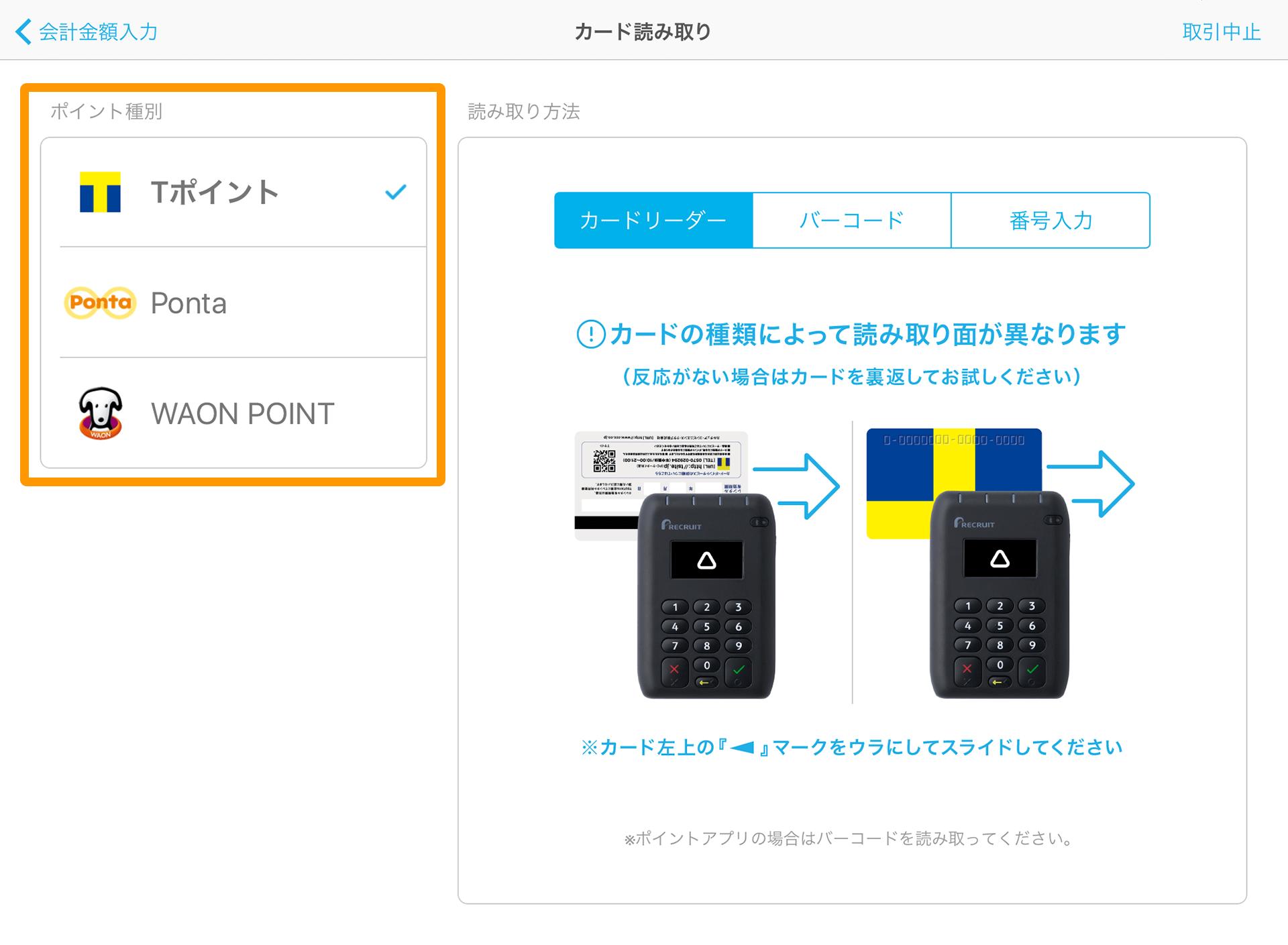 POICHI for Airレジ ポイント種別画面