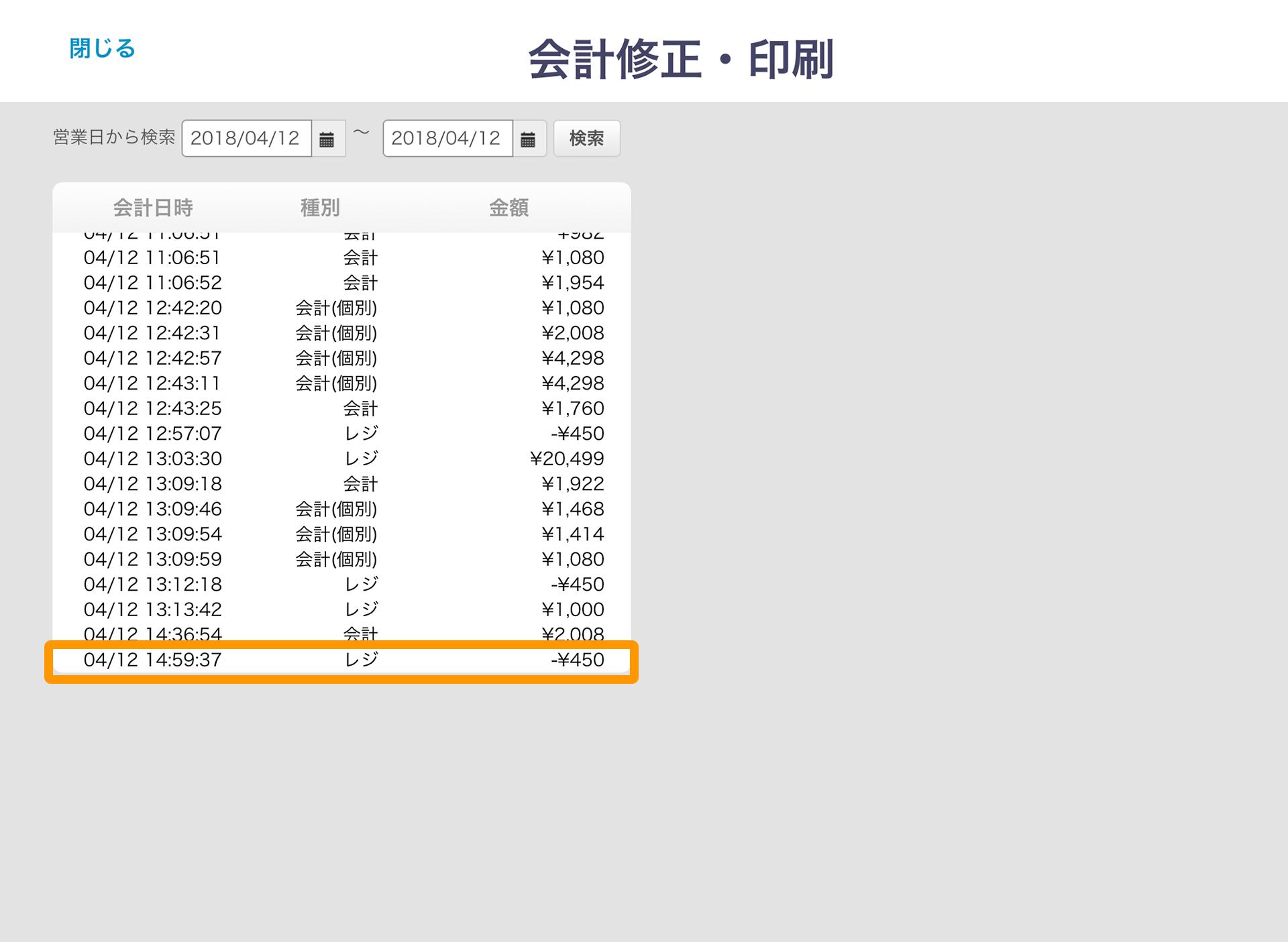 会計データの修正方法