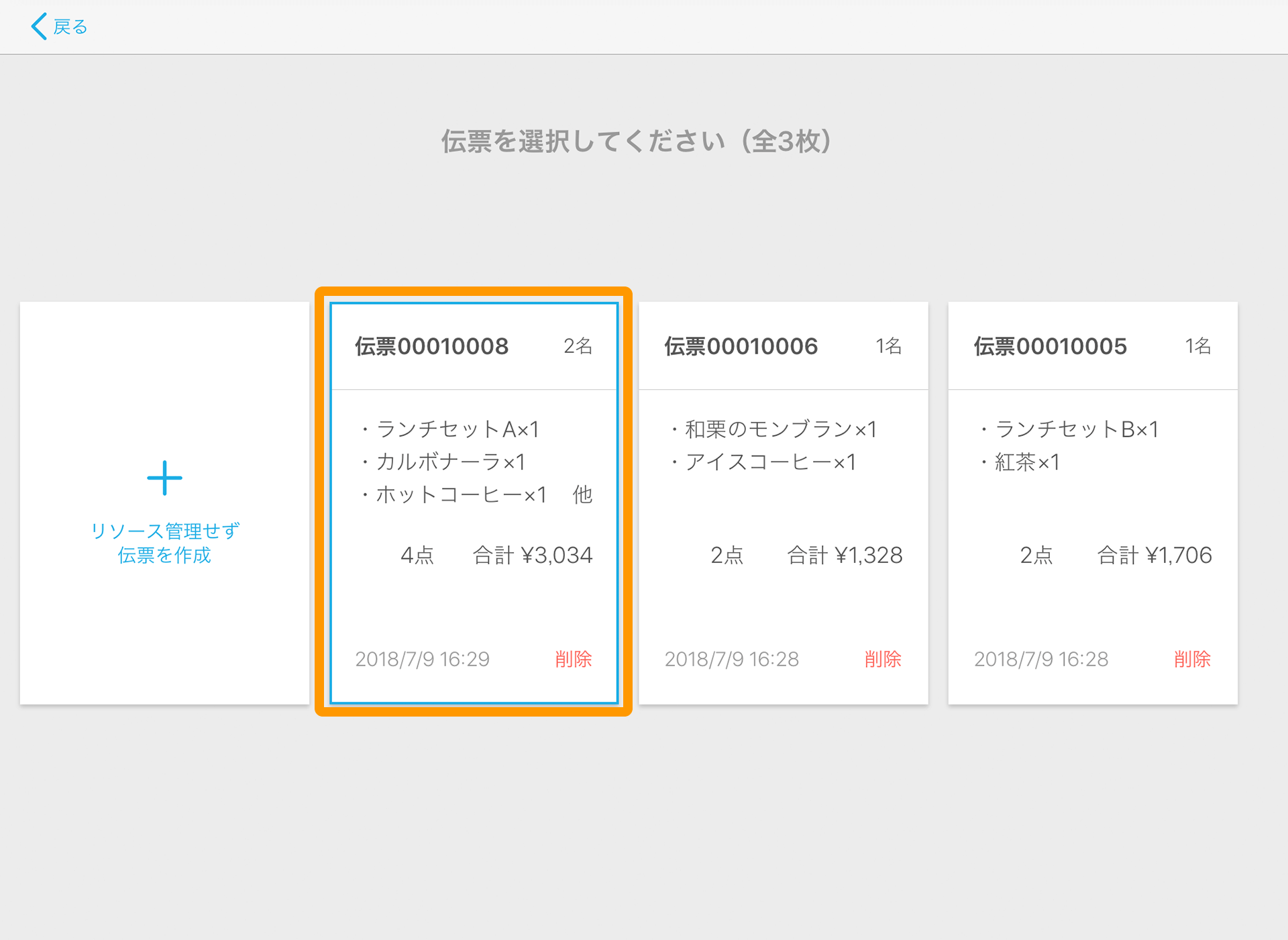 Airレジ 伝票一覧画面